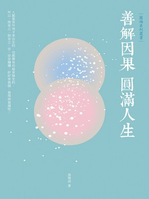 cover image of 善解因果 圓滿人生
