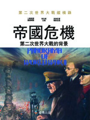 cover image of 帝國危機