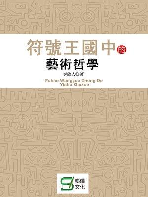 cover image of 符號王國中的藝術哲學