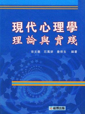 cover image of 現代心理學理論與實踐