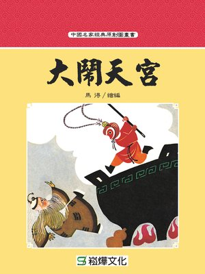 cover image of 大鬧天宮