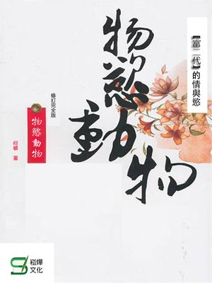 cover image of 物慾動物