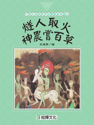 cover image of 燧人取火、神農嘗百草