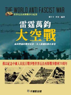 cover image of 雷霆萬鈞大空戰