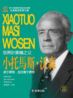 cover image of 世界計算機之父—小托馬斯・沃森