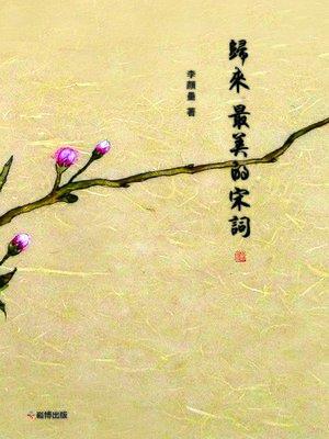 cover image of 歸來,最美的宋詞