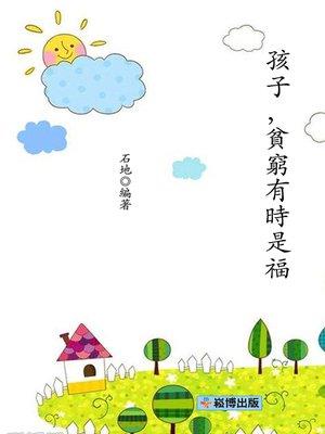 cover image of 孩子,貧窮有時是福