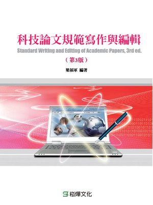 cover image of 科技論文規範寫作與編輯 (第3版)