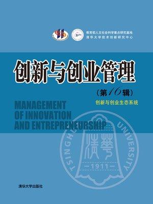 cover image of 创新与创业管理