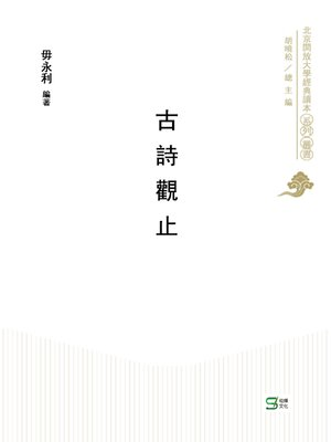 cover image of 古詩觀止