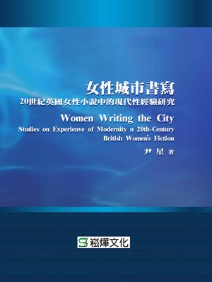 cover image of 女性城市書寫