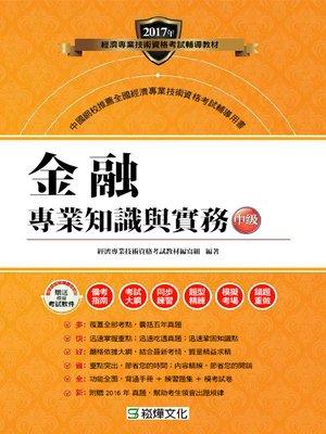 cover image of 金融專業知識與實務(中級)