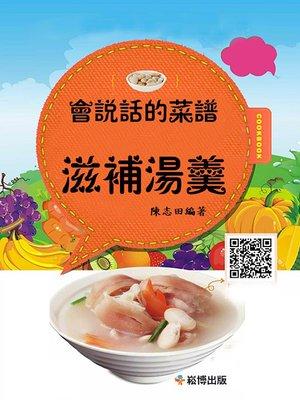 cover image of 會說話的菜譜 滋補湯羹