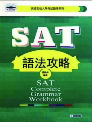 cover image of SAT 語法攻略