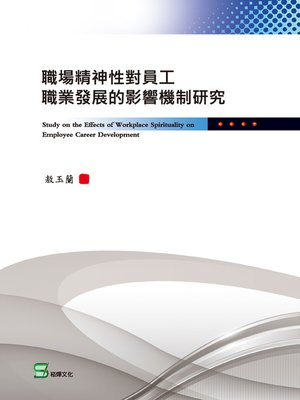 cover image of 職場精神性對員工職業發展的影響機制研究