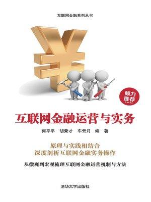 cover image of 互联网金融运营与实务