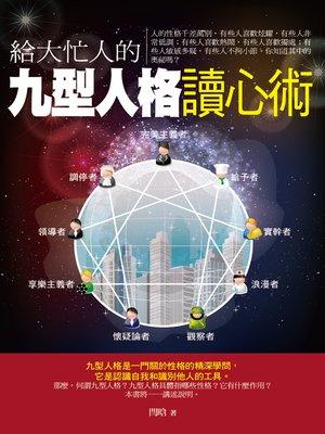 cover image of 給大忙人的九型人格讀心術