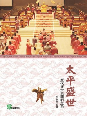 cover image of 太平盛世