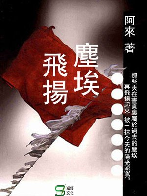 cover image of 塵埃飛揚