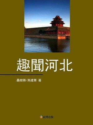 cover image of 趣聞河北