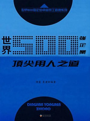 cover image of 世界500強企業頂尖用人之道