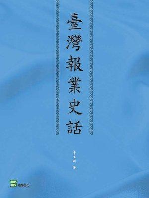 cover image of 臺灣報業史話