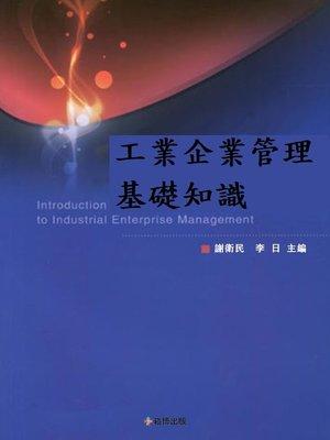 cover image of 工業企業管理基礎知識