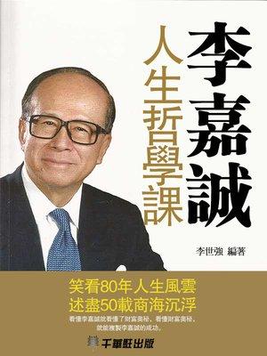 cover image of 李嘉誠人生哲學課