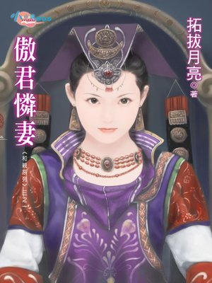 cover image of 傲君憐妻