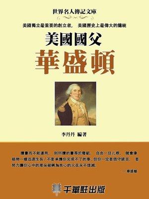 cover image of 美國國父華盛頓