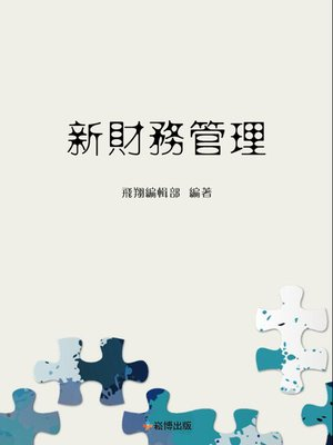 cover image of 新財務管理