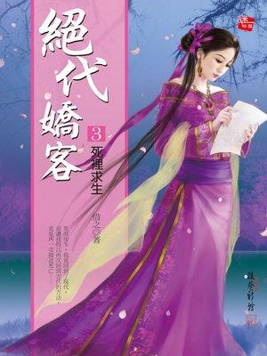 cover image of 絕代嬌客3