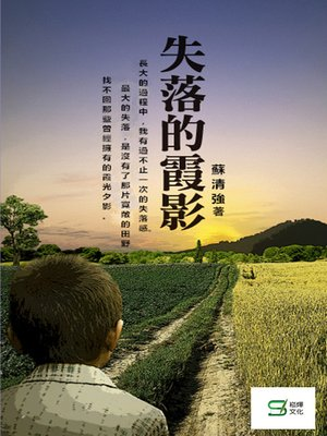 cover image of 失落的霞影