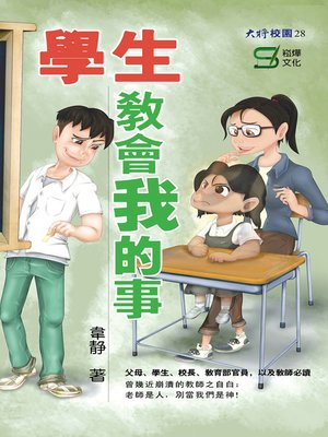 cover image of 學生教會我的事