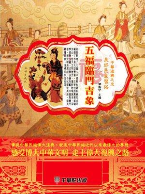 cover image of 五福臨門吉象