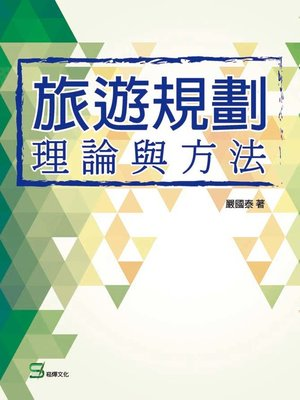 cover image of 旅遊規劃理論與方法
