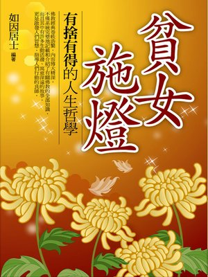 cover image of 貧女施燈