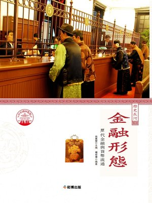 cover image of 金融形態