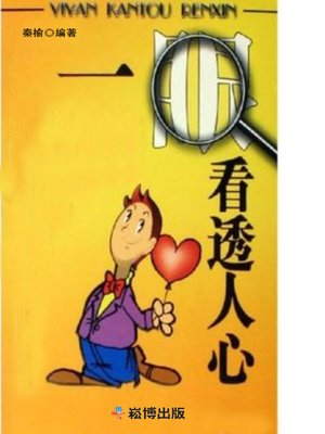 cover image of 一眼看透人心