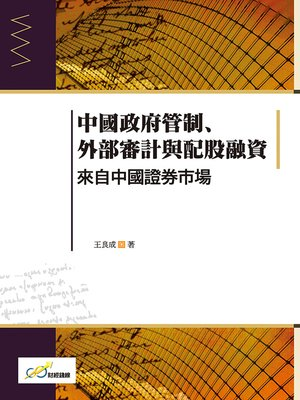 cover image of 中國政府管制、外部審計與配股融資