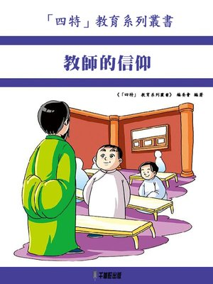 cover image of 教師的信仰