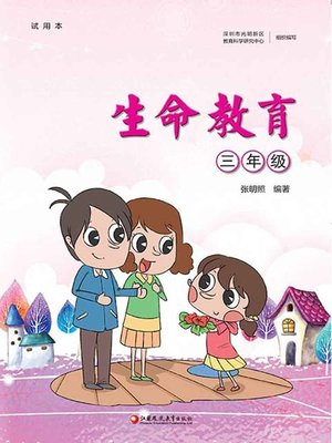 cover image of 生命教育.三年级