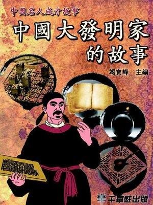 cover image of 中國大發明家的故事
