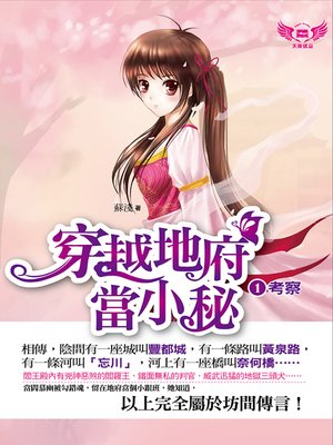 cover image of 穿越地府當小秘1