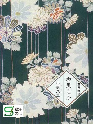 cover image of 和風之心