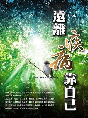 cover image of 遠離疾病 靠自己