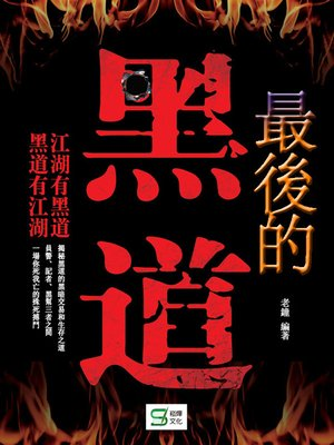 cover image of 最後的黑道
