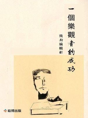 cover image of 一個樂觀者的成功