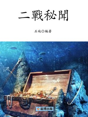 cover image of 二戰秘聞