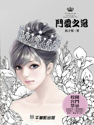 cover image of 鬥愛之冠